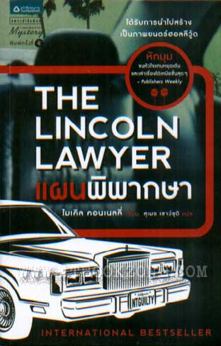 the lincoln lawyer แผนพิพากษา